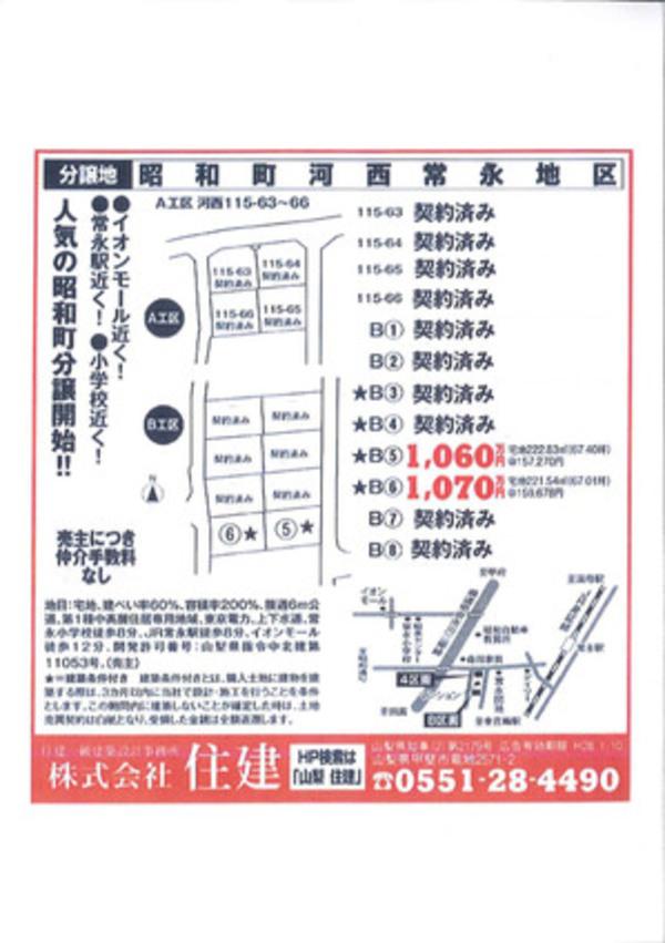 人気の山梨県昭和町河西 分譲地 12区画 ㈱住建