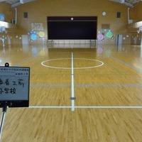 双葉地区小学校屋内運動場床維持工事のサムネイル