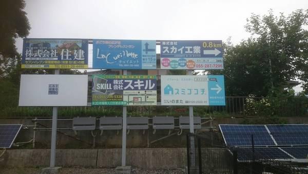 屋外広告看板